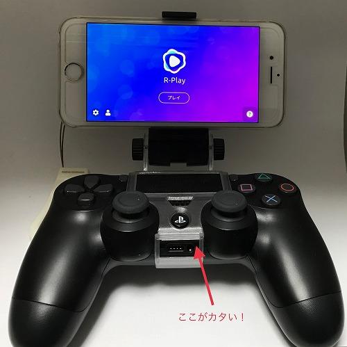 DualShock4とiPhone6をドッキング。