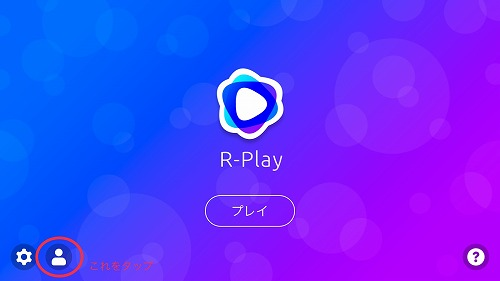 R-Playのユーザアイコンをタップする。